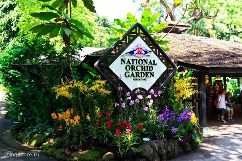 Национальный Сад Орхидей Сингапура