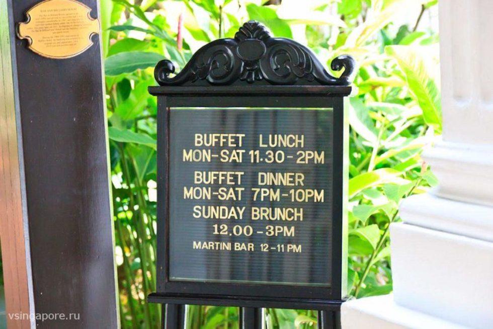 Ресторан в Raffles Hotel