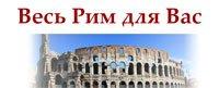Весь Рим для Вас