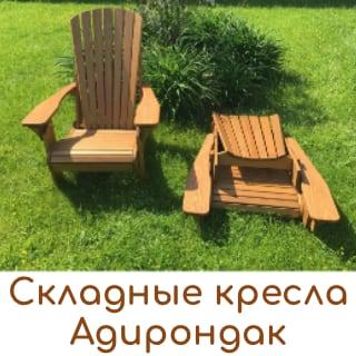 Складные кресла Адирондак